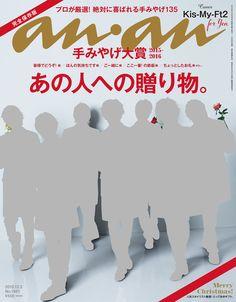 anan (アンアン) 2015/12/02 [雑誌] | 本 | Amazon.co.jp