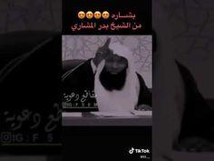 بشارة من الشيخ بدر المشاري 🙂🙂 - YouTube Youtube