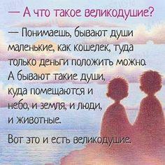 БЕСКОРЫСТНЫЙ.Человек умирает, когда теряет способность бескорыстно радоваться. Й. Эментс  Бескорыстие как качество личности – реализованная способность приносить добро и пользу людям, не ожидая взамен личных выгод.  Жили-были юноша и девушка, и полюбили они друг друга. И решили они пожениться. Жених и невеста обычно делают друг другу подарки. Юноша был беден, единственным его достоянием были часы, доставшиеся ему по наследству от деда. И вот решил он продать их, а на…