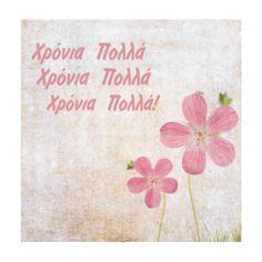 ευχη Happy Name Day Wishes, Happy Birthday Wishes, Birthday Greetings, Birthday Cards, E Cards, Holidays And Events, Birthdays, Chat Board, Names
