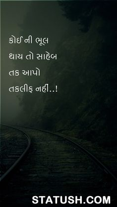 Hindi Quotes, Qoutes, Life Quotes, Gujarati Quotes, Inspirational Quotes, Mood, Thoughts, Instagram, Life Coach Quotes