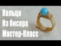 Кольцо из бисера (Часть 1) - YouTube