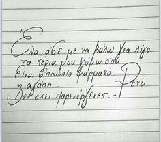Ρενέ Greek Love Quotes, Greek Words, Forever Love, Love Words, Yolo, Best Quotes, Literature, Poems, How Are You Feeling