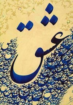 Eshgh or Ishq (عشق) in Persian and Arabic means love. It's a favorite word for a lot of calligraphers and other artists. Arabic Calligraphy Art, Arabic Art, Arab Swag, Pomes, Persian Culture, Iranian Art, Mellow Yellow, Abu Dhabi, Oeuvre D'art