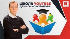 Как научиться зарабатывать на YouTube / Обновленная Школа YouTube / konoden
