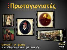 Η Μεγάλη Επανάσταση (1821-1830) Α΄μέρος (κεφάλαια 1-9) Greek Art, Revolution, History, Taxi, Historia