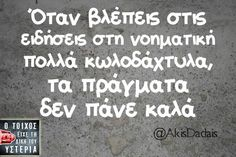v Life Philosophy, Greek Quotes, Haha, Funny Quotes, Funny Pictures, Hilarious, Jokes, Messages, Let It Be
