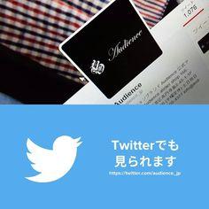 Audience公式情報はTwitterでも!新商品・再入荷はもちろんおすすめ商品のご紹介など、Audienceにまつわる様々な情報を発信させて頂いております。https://twitter.com/audience_jpリツイートはもちろん、リプライにも可能な限り、ご返信致しますのでお気軽にご相談下さい!