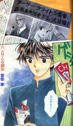 Yoshizumi Wataru, Handsome na Kanojo chapter 5, Mar 89