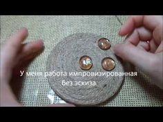 Джутовая филигрань Мастер-Класс шкатулка