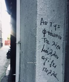 Greek Quotes, Athens, Love Quotes, Words, Wall, Poetry, Facts, Strong, Sayings