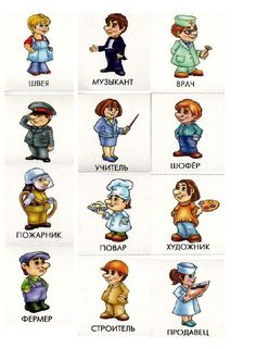 professions Russian
