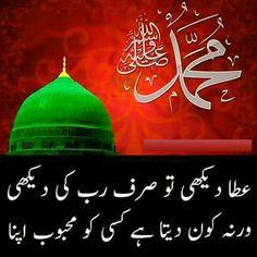 Pin by mohammad ali entrepreneur on madina prophet mohammad ah stopboris Images