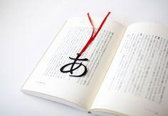 ここまで読んだから、「あ」をはさむ。活字ブックマーカー - まとめのインテリア / デザイン雑貨とインテリアのまとめ。