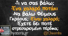 -Τι να σας βάλω; Greek Quotes, True Words, Just For Laughs, Wallpaper Quotes, Funny Photos, True Stories, The Funny, Sarcasm, Favorite Quotes
