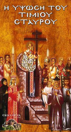 Τίμιος Σταυρός: 14 Σεπτεμβρίου – Ύψωση Τιμίου Σταυρού Christian Church, Christian Faith, Name Day, Orthodox Christianity, Orthodox Icons, Jesus Christ, Prayers, Greek, Spirituality