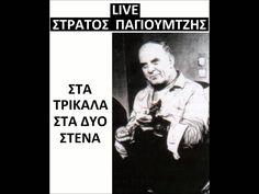 ΣΤΑ ΤΡΙΚΑΛΑ ΣΤΑ ΔΥΟ ΣΤΕΝΑ - ΣΤΡΑΤΟΣ ΠΑΓΙΟΥΜΤΖΗΣ (LIVE)