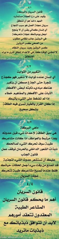 قانون السريان د. صلاح الراشد