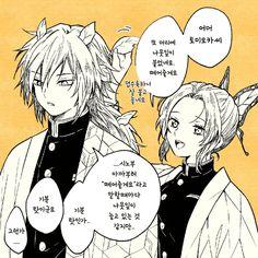 Doujinshi Kimetsu no Yaiba - Tóc >< - Página 3 - Wattpad Anime Couples Manga, Cute Anime Couples, Demon Slayer, Slayer Anime, Anime Angel, Anime Demon, Fan Anime, Okikagu, Anime Ships