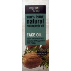 Organic shop 100% natural macadamia oil for the face 30ml by Organic Shop. $5.99. Description Macadamia oil gently nourishes the skin, moisturizing, nourishing and restoring its structure. Tones, improves cellular respiration, effectively prevents aging of the skin, making it more resilient, healthy and beautiful. Macadamia oil contains large amounts of B vitamins (B1, B2, B5, B6, B12), E and PP, minerals and proteins. Macadamia oil is suitable for all skin types. Oi...