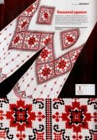 "Gallery.ru / Chispitas - Альбом ""taller de bordado №51 (12) 2016"" Folk Embroidery, Cross Stitch Embroidery, Embroidery Patterns, Cross Stitch Charts, Cross Stitch Patterns, Cross Stitching, Needlepoint, Needlework, Diy And Crafts"