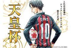 天皇杯メインビジュアルにサッカー漫画「GIANT KILLING」のジーノ登場