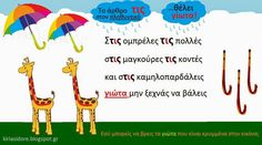 Language Lessons, Language Activities, Speech And Language, Greek Language, Greek Alphabet, Home Schooling, France, Speech Therapy, Second Grade