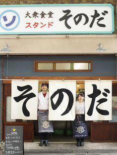 食堂スタイルが注目されるいま、大阪の〈大衆食堂スタンド そのだ〉が行列のできるほどの人気ぶり!昭和レトロな雰囲気を併せ持ちつつ、エスニックをはじめとした今風なメニューが魅力!?そんな話題の食堂をご紹介します。 Japanese Restaurant Design, Ramen Shop, Shop Facade, Japanese Typography, Sign Design, Creative Inspiration, House Design, Retro, Interior