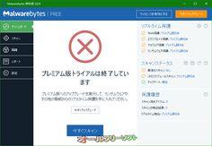 Malwarebytes' Anti-Malware--3.0.4.1269 Beta--オールフリーソフト