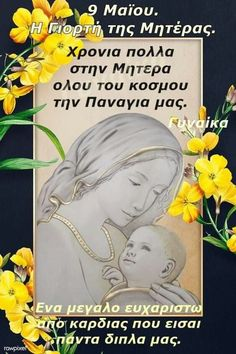 Greek Beauty, Name Day, Greek Quotes, Happy Mothers Day, Wise Words, Prayers, Faith, Baseball Cards, History
