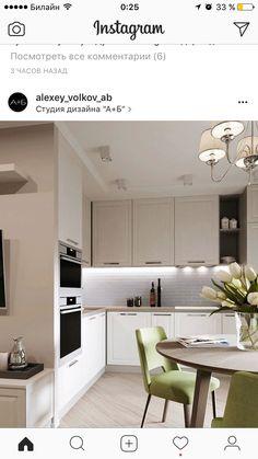 The Best 2019 Interior Design Trends - Interior Design Ideas Kitchen Sets, Living Room Kitchen, Home Decor Kitchen, Kitchen Interior, Home Kitchens, Kitchen Design, Small Apartment Design, Home Room Design, Home Decor Furniture