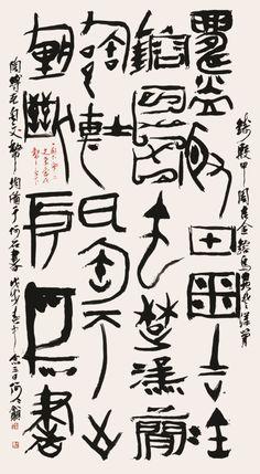 [전시] 하석 박원규 - 일중서예상 대상 수상자 초대전 : 네이버 블로그 Calligraphy Ink, Chinese Calligraphy, Caligraphy, Fluxus, Nature Journal, Moleskine, Ink Art, Digital Art, Artwork