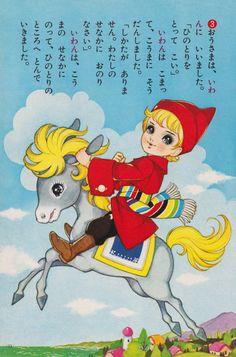 Takahashi Makoto 1966, Shogakukan * Google for Pinterest pals1500 free paper dolls at Arielle Gabriels The International Paper Doll Society also Google free paper dolls at The China Adventures of Arielle Gabriel *