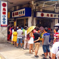Lining up for Shacha noodles at Wutang, Xiamen's most famous Sha-cha Noodle Shop. It was worth the wait. #乌糖沙茶面 #厦门 #思明区 #民族路 #闽南 #福建 #中国 #Amoy #Xiamen #Fujian #China #SimingDistrict