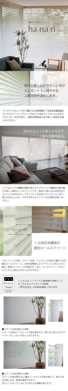Nichibei 調光ロールスクリーン ハナリ hanari オーダーサイズ (メーカー別送品) |調光 |カーテン・ブラインド・ラグ・はがせる壁紙などの通販サイト |きせかえマイホーム Hana, Interior, Indoor, Interiors