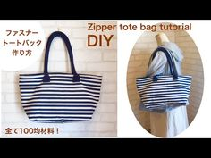 全て100均材料!ファスナートートバッグの作り方DIY make a zipper tote bag - YouTube