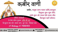 - कबीर साहेब … Saheb says that no one can survive in this world without the true Satguru. Mothers Day Weekend, Allah God, Bhakti Yoga, Happy New Year 2019, Real Facts, Spread Love, God Jesus, Spiritual Inspiration, Spiritual Quotes