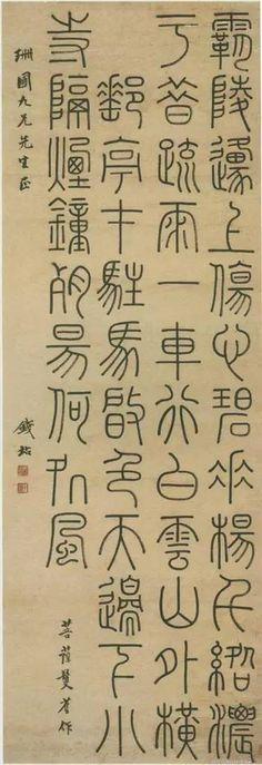 钱坫 , 《篆书菩萨蛮词》