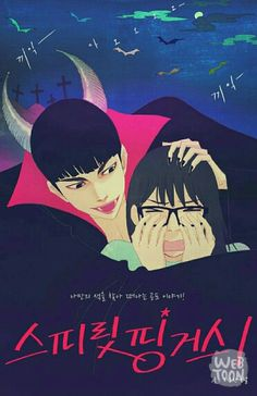 스피릿 핑거스 Spirit fingers in naver webtoon