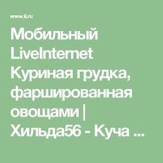 Мобильный LiveInternet Куриная грудка, фаршированная овощами    Хильда56 - Куча всего  