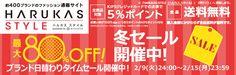 20160209クリアランス・タイムセール大バナー.png (780×250)