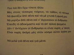 Poem Quotes, Movie Quotes, Happy Quotes, Poems, Funny Quotes, Life Quotes, Greek Quotes, Greek Sayings, Life Words