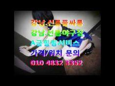 강남풀싸롱  $OlO☆4832@3352 선릉풀싸롱