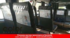 Реклама+внутри+транспорта+в+Грозном