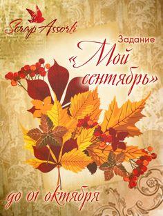 сентябрь.png (800×1064)