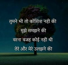 Marathi Quotes, Hindi Quotes, Friendship Quotes In Hindi, Heart Touching Shayari, Good Thoughts, Poetry Quotes, Poems, Feelings, Sadness