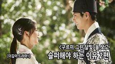 [구르미 그린 달빛]의 박보검(효명)을 보고 슬퍼해야 하는 이유2편(사람ing 정준호 대표)
