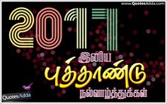 16 best tamil 2017 happy new year greetings images on pinterest top 2017 hd wallpapers and messages happy new year greetings and quotes images nice tamil new year messages for facebook tamil whatsapp magic new year m4hsunfo