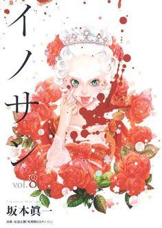 Manga VO Innocent jp Vol.8 ( SAKAMOTO Shinichi SAKAMOTO Shinichi ) イノサン - Manga news