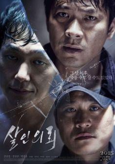 Заявка на убийство (2015)